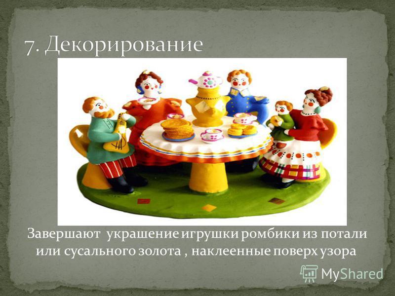 Завершают украшение игрушки ромбики из потали или сусального золота, наклеенные поверх узора