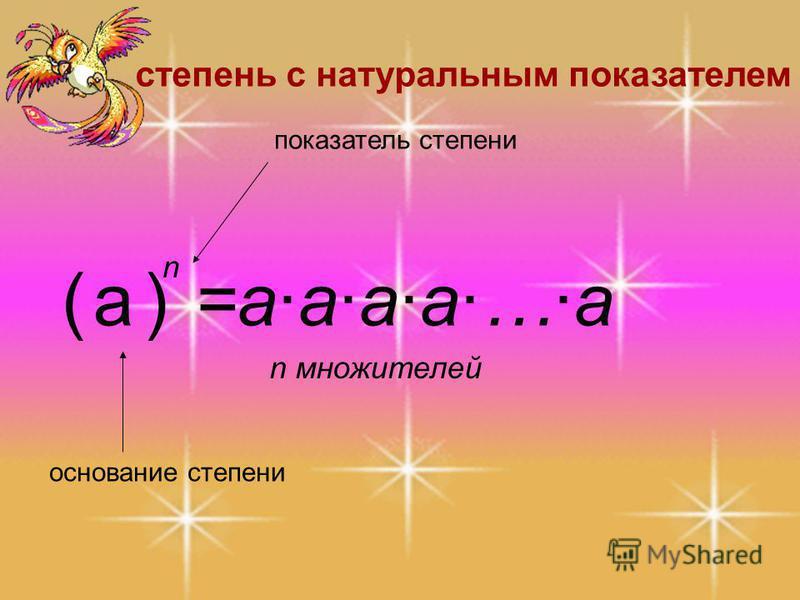 =a·a·a·a·…·a n множителей степень с натуральным показателем основание степени показатель степени (а) n