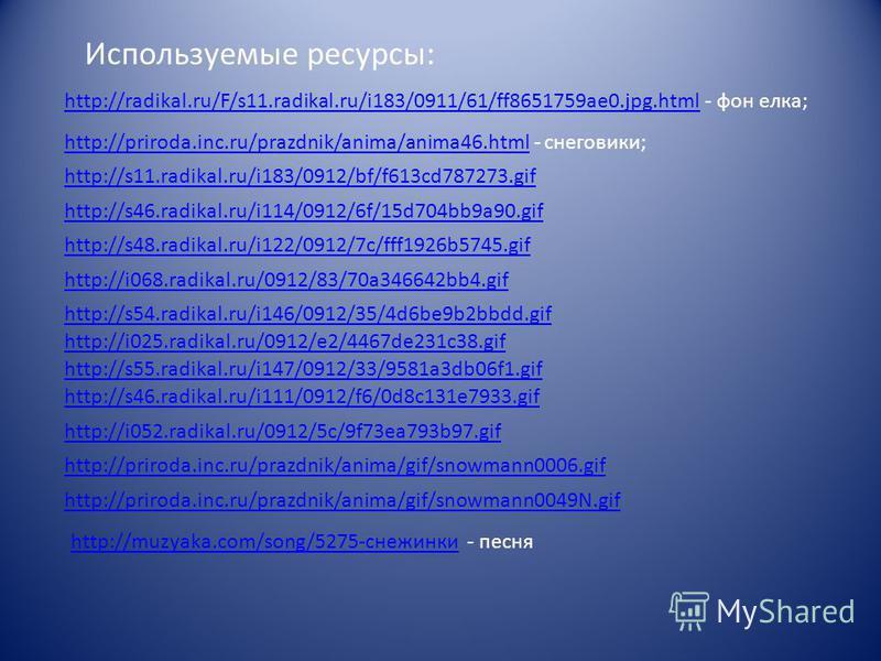 Используемые ресурсы: http://radikal.ru/F/s11.radikal.ru/i183/0911/61/ff8651759ae0.jpg.htmlhttp://radikal.ru/F/s11.radikal.ru/i183/0911/61/ff8651759ae0.jpg.html - фон елка; http://priroda.inc.ru/prazdnik/anima/anima46.htmlhttp://priroda.inc.ru/prazdn