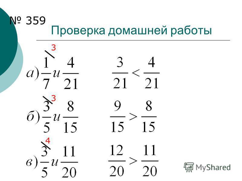 Проверка домашней работы 359 3 4 3