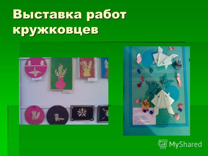 Выставка работ кружковцев