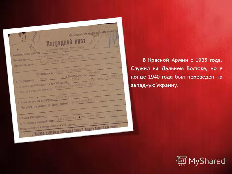 В Красной Армии с 1935 года. Служил на Дальнем Востоке, но в конце 1940 года был переведен на западную Украину.
