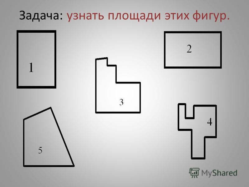 Задача: узнать площади этих фигур.