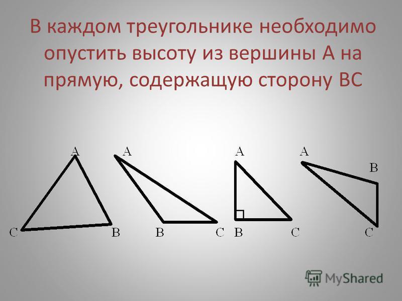 В каждом треугольнике необходимо опустить высоту из вершины А на прямую, содержащую сторону ВС