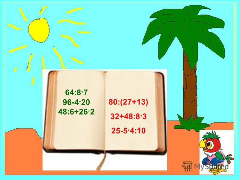 64:8 ˑ 7 96-4 ˑ 20 48:6+26 ˑ 2 80:(27+13) 32+48:8 ˑ 3 25-5 ˑ 4:10