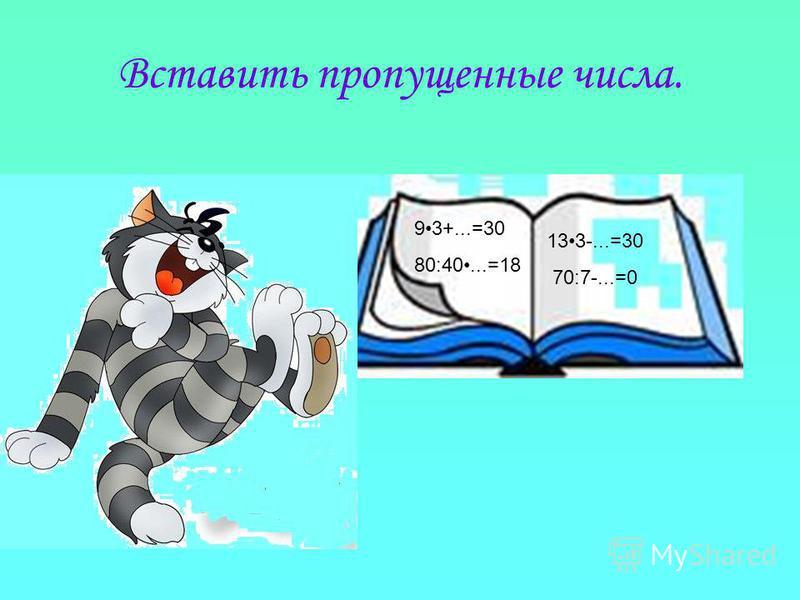 Вставить пропущенные числа. 93+...=30 80:40...=18 133-...=30 70:7-...=0