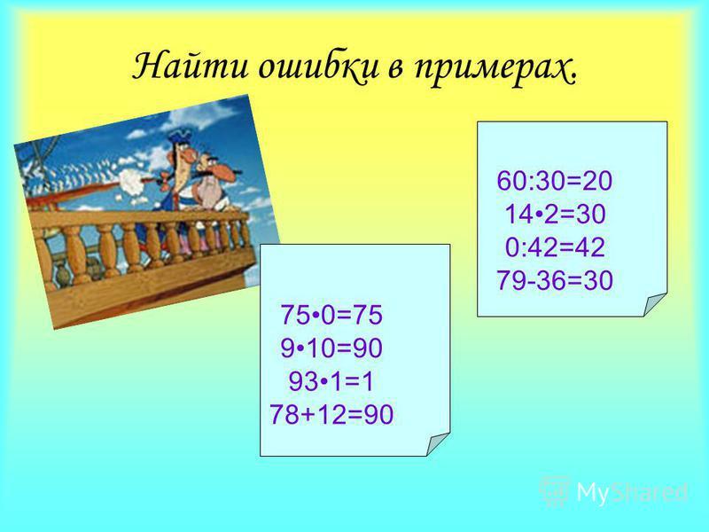 Найти ошибки в примерах. 60:30=20 142=30 0:42=42 79-36=30 750=75 910=90 931=1 78+12=90