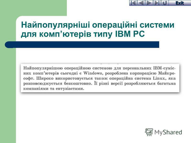 Exit Найпопулярніші операційні системи для компютерів типу IBM PC