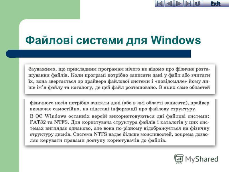 Exit Файлові системи для Windows