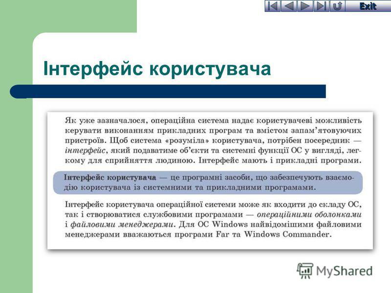 Exit Інтерфейс користувача