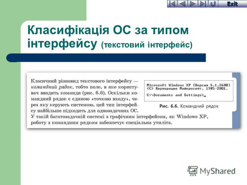 Exit Класифікація ОС за типом інтерфейсу (текстовий інтерфейс)