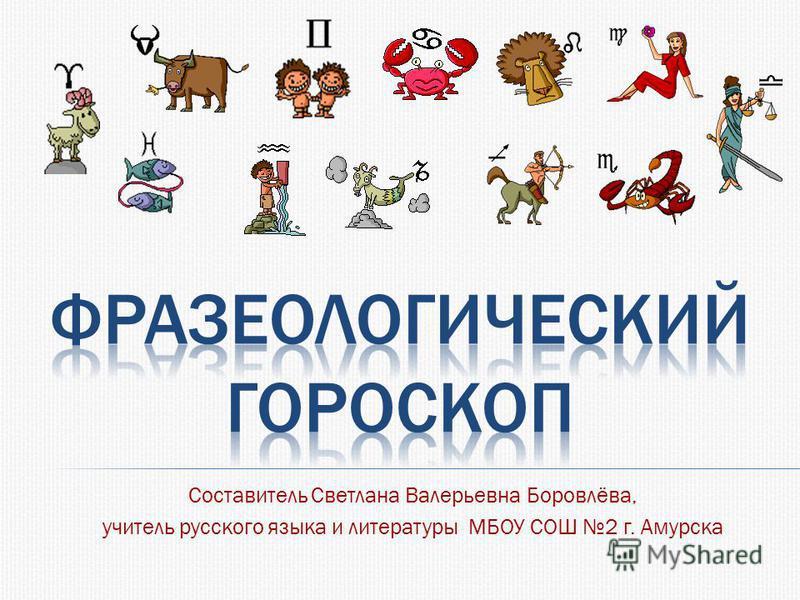 Составитель Светлана Валерьевна Боровлёва, учитель русского языка и литературы МБОУ СОШ 2 г. Амурска