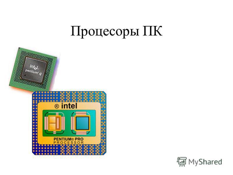 Процесоры ПК