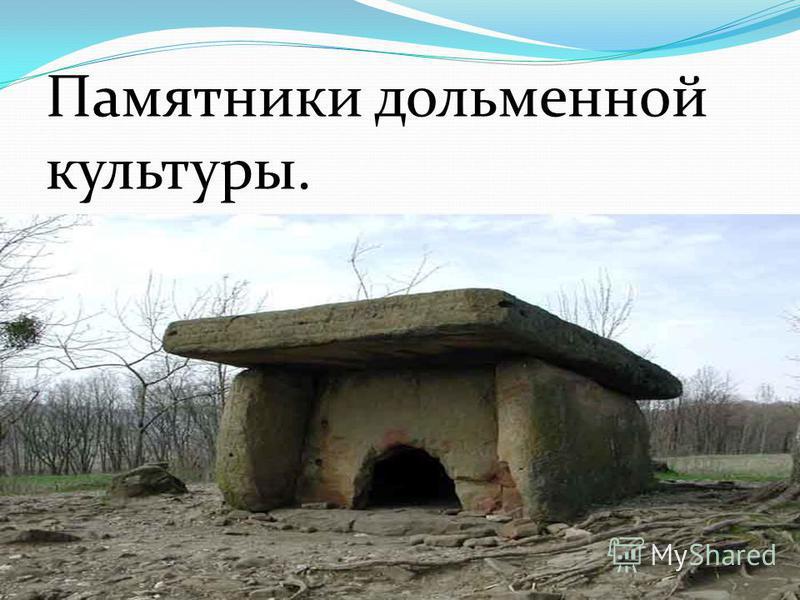 Памятники дольменной культуры.