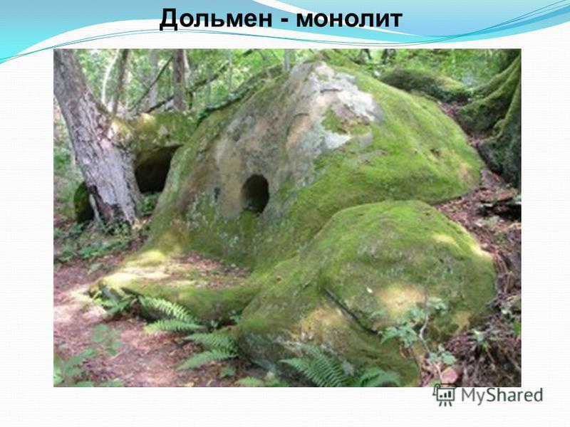 Дольмен - монолит