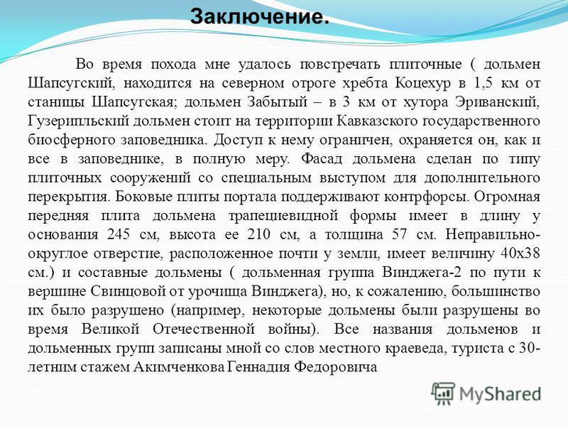 Во время похода мне удалось повстречать плиточные ( дольмен Шапсугский, находится на северном отроге хребта Коцехур в 1,5 км от станицы Шапсугская; дольмен Забытый – в 3 км от хутора Эриванский, Гузерипльский дольмен стоит на территории Кавказского г