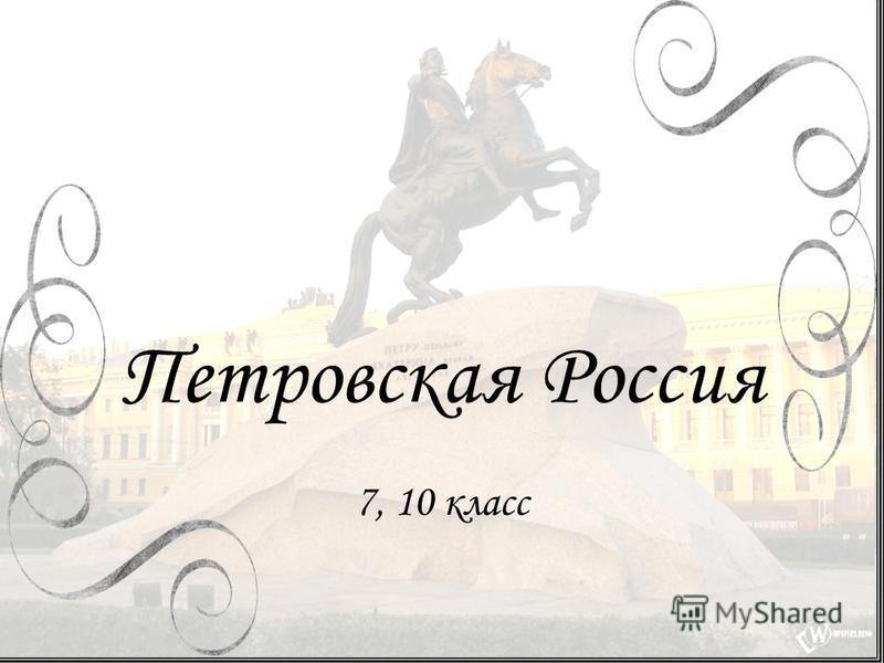 Петровская Россия 7, 10 класс