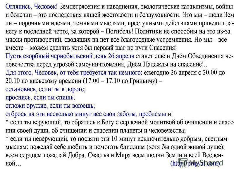 Обращение жертв Чернобыльской катастрофы к жителям Земли