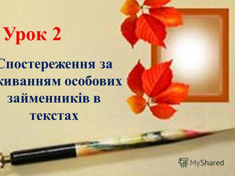 Урок 2 Спостереження за вживанням особових займенників в текстах