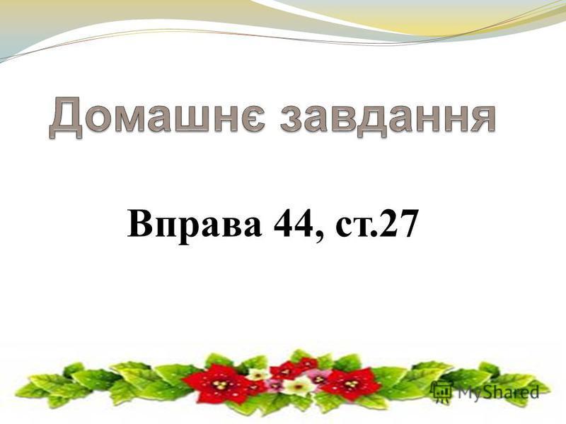 Вправа 44, ст.27