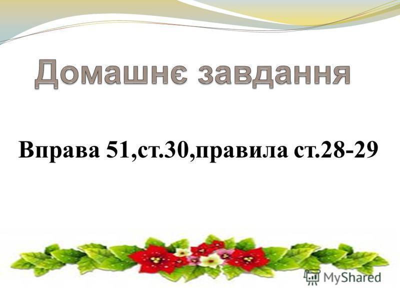 Вправа 51,ст.30,правила ст.28-29