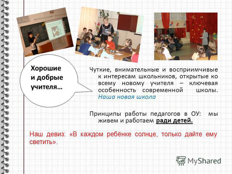 Создание образовательного пространства с субъект- субъектными отношениями всех участников, среды понимания: мы живём и работаем ради детей. Хороший и добрый дом…
