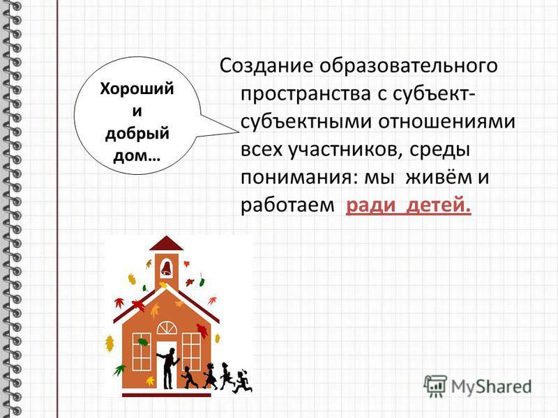 Социальный заказ Хороший и добрый дом… Хорошие и добрые учителя… Добрые дети… …должны стать добрыми и хорошими людьми …должны обрести хорошие и добротные знания… …добрая и хорошая слава и опора знаний в будущем… Хорошо и добротно учат… Наша концепция