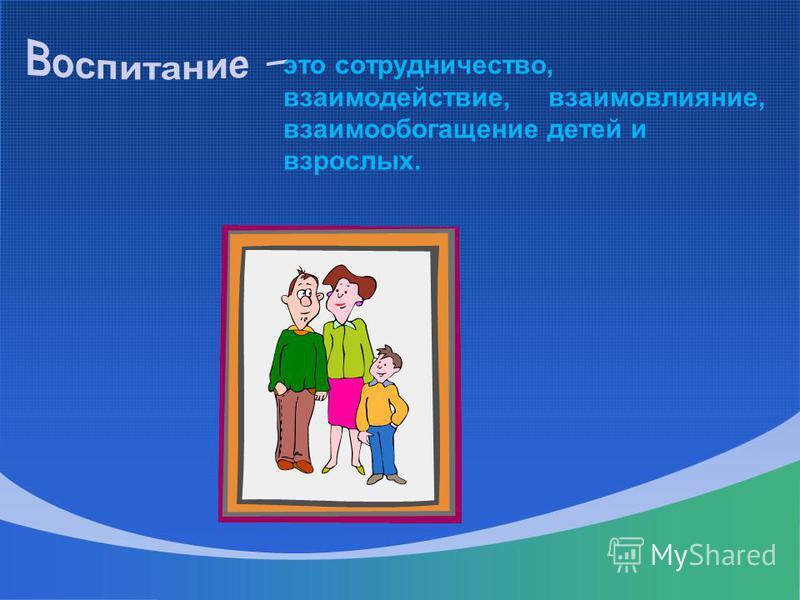 это сотрудничество, взаимодействие, взаимовлияние, взаимообогащение детей и взрослых.