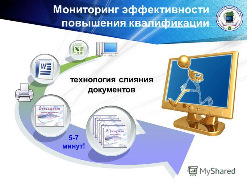 технология слияния документов Text 5-7 минут!