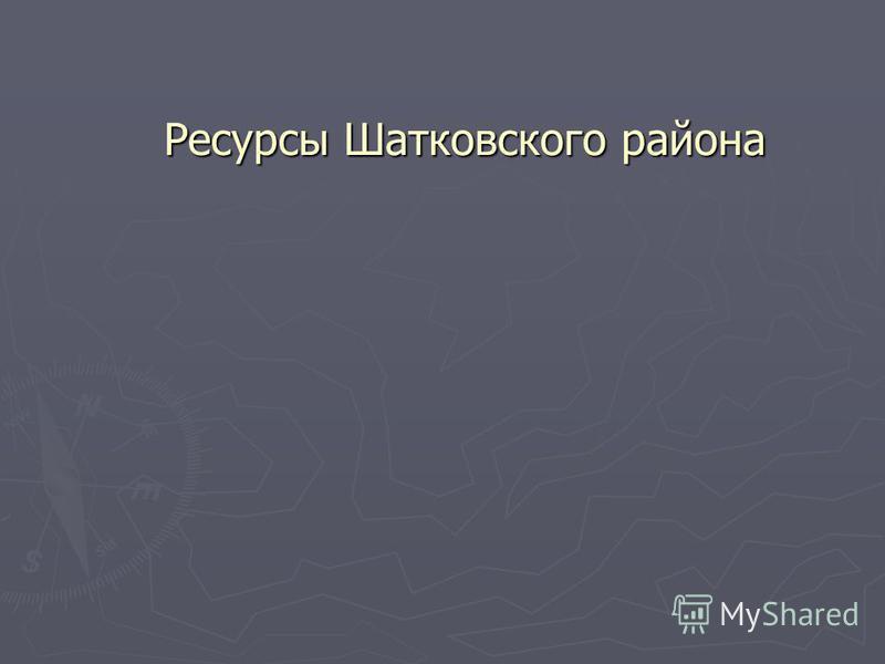 Ресурсы Шатковского района