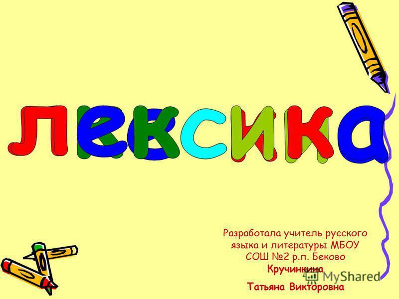 Разработала учитель русского языка и литературы МБОУ СОШ 2 р.п. Беково Кручинкина Татьяна Викторовна