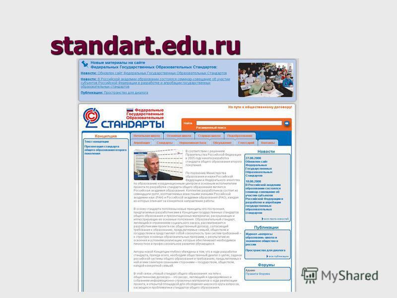 standart.edu.ru 15