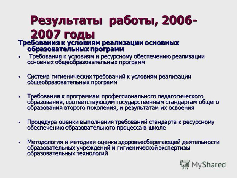 Результаты работы, 2006- 2007 годы Требования к условиям реализации основных образовательных программ Требования к условиям и ресурсному обеспечению реализации основных общеобразовательных программ Требования к условиям и ресурсному обеспечению реали