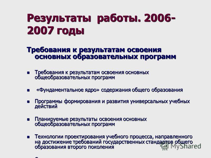 Результаты работы. 2006- 2007 годы Требования к результатам освоения основных образовательных программ Требования к результатам освоения основных общеобразовательных программ Требования к результатам освоения основных общеобразовательных программ «Фу