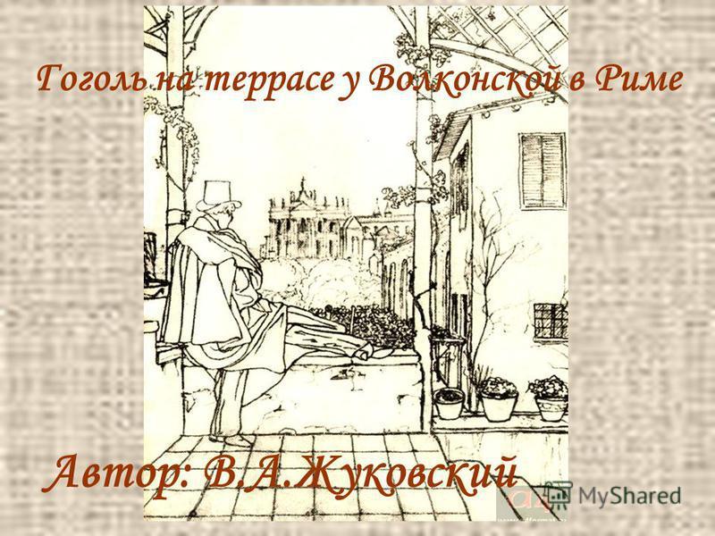 Гоголь на террасе у Волконской в Риме Автор: В.А.Жуковский