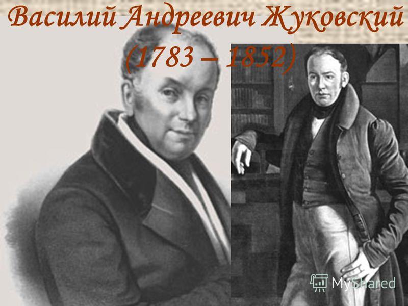 Василий Андреевич Жуковский ( 1783 – 1852)