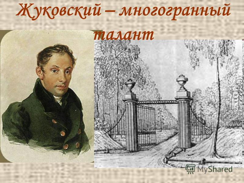 Жуковский – многогранный талант