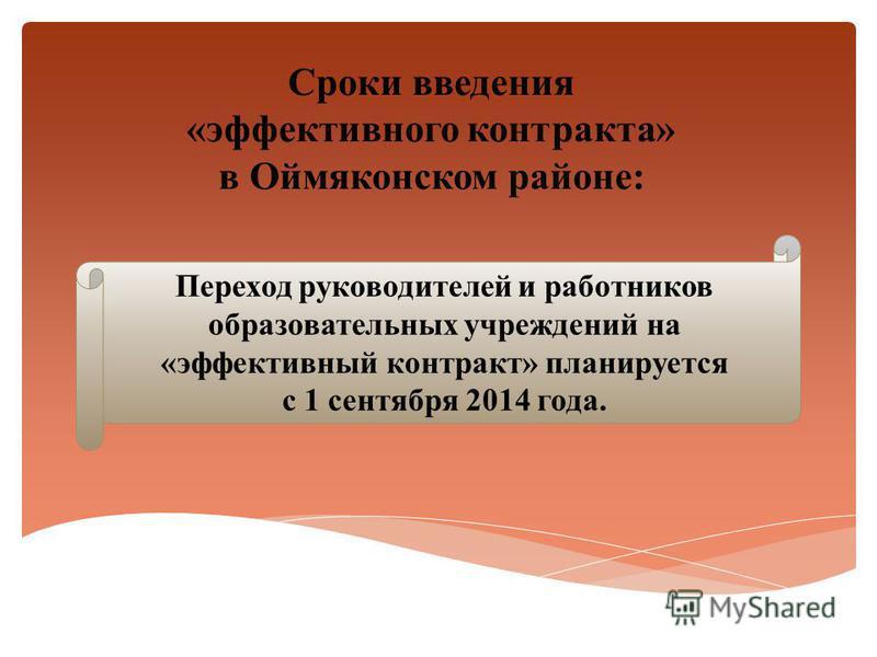 Сроки введения «эффективного контракта» в Оймяконском районе: Переход руководителей и работников образовательных учреждений на «эффективный контракт» планируется с 1 сентября 2014 года.