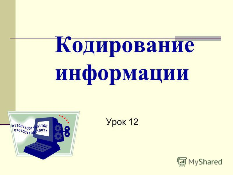 Кодирование информации Урок 12