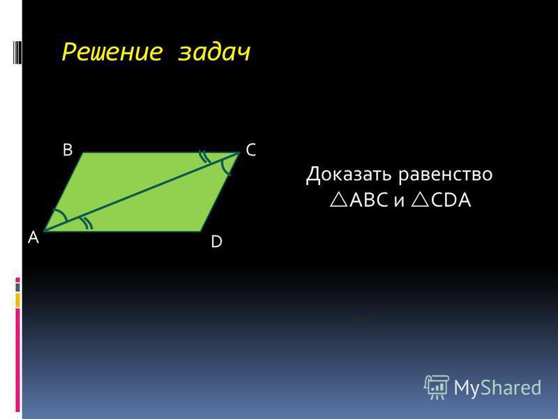 Решение задач А ВС D Доказать равенство AВС и CDA