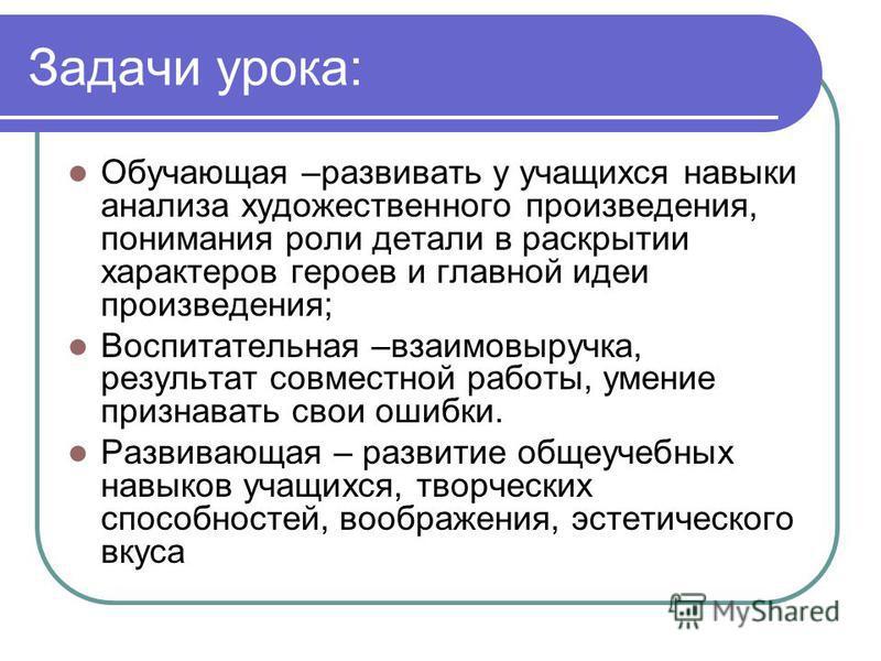 Урок –игра по сказке К.Паустовского «Теплый хлеб» Учитель высшей категории Самопалова Т.К.