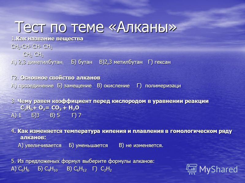 Тест по теме «Алканы» 1. Как название вещества CH 3 -CH- CH- CH 3 CH 3 CH 3 CH 3 CH 3 А) 2,3 диметилбутан Б) бутан В)2,3 метилбутан Г) гексан Г2. Основное свойство алканов А) присоединение Б) замещение В) окисление Г) полимеризации 3. Чему равен коэф