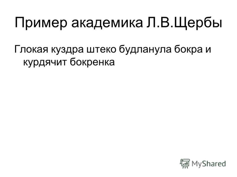 Пример академика Л.В.Щербы Глокая куздра штеко будланула кобра и курдячит бокренка