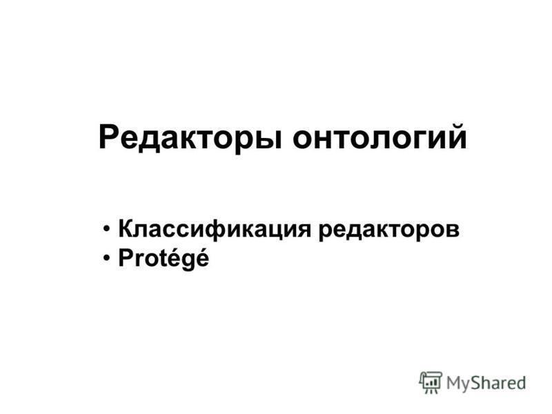 Редакторы онтологий Классификация редакторов Protégé