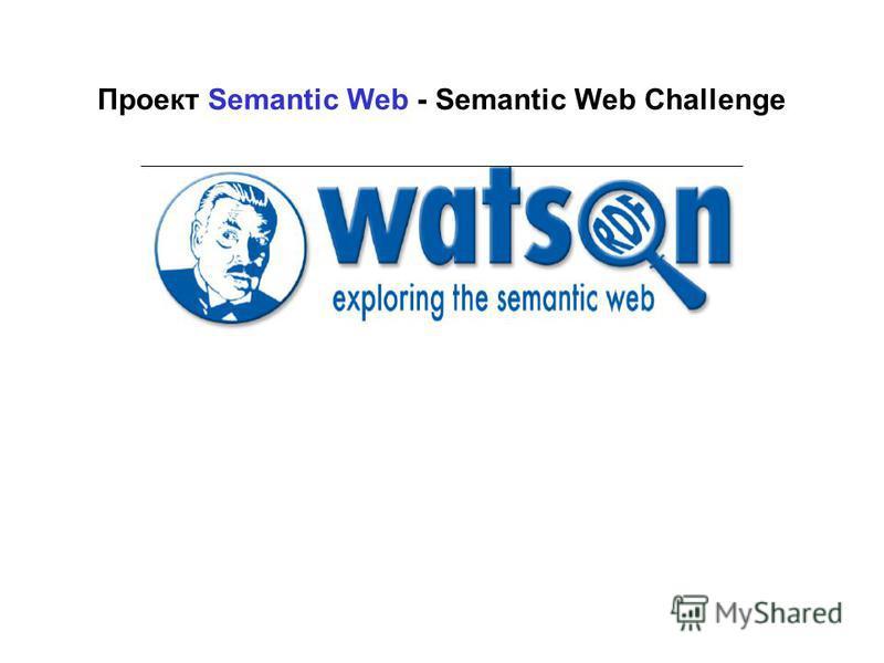 Проект Semantic Web - Semantic Web Challenge Prof. Enrico Motta