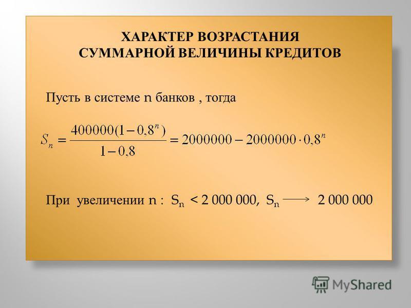 ХАРАКТЕР ВОЗРАСТАНИЯ СУММАРНОЙ ВЕЛИЧИНЫ КРЕДИТОВ Пусть в системе n банков, тогда При увеличении n : S n < 2 000 000, S n 2 000 000
