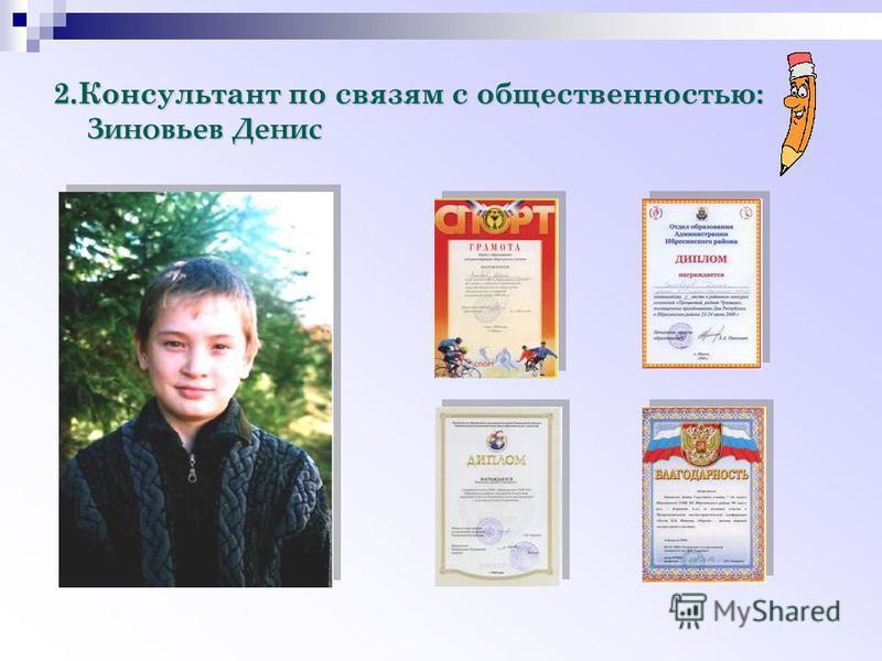 2. Консультант по связям с общественностью: Зиновьев Денис