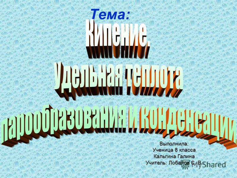 Тема: Выполнила: Ученица 8 класса Кальгина Галина Учитель: Лобанов С. В.