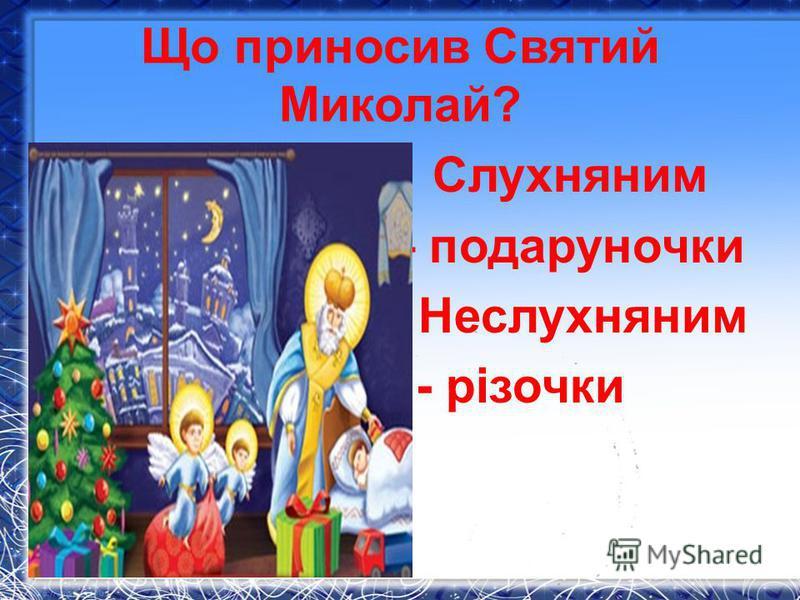Що приносив Святий Миколай? Слухняним – подаруночки Неслухняним - різочки