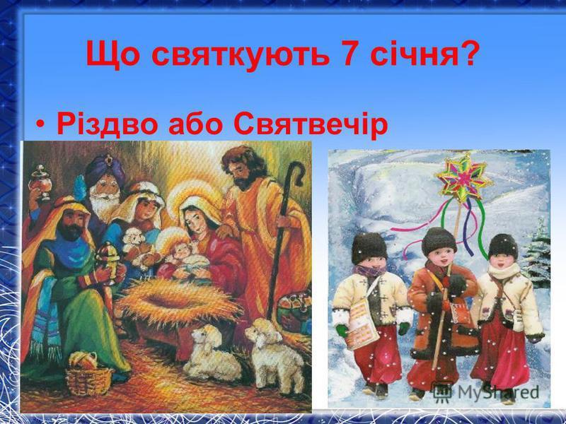 Що святкують 7 січня? Різдво або Святвечір